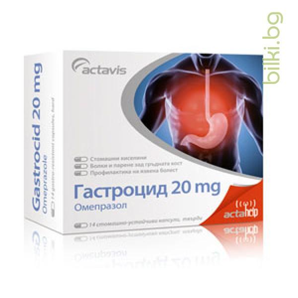 ГАСТРОЦИД 20 мг. - при стомашни киселини