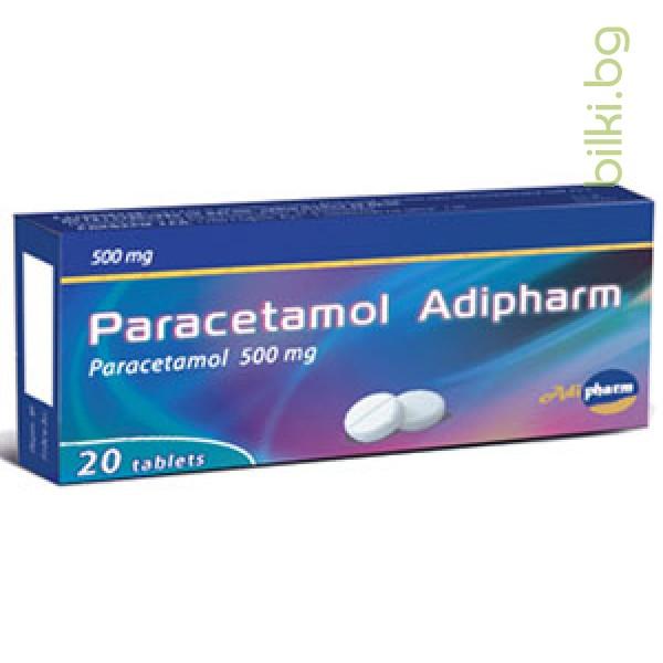 парацетамол, адифарм, главоболие, температура