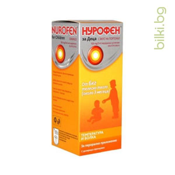 НУРОФЕН за деца вкус портокал-понижава температура