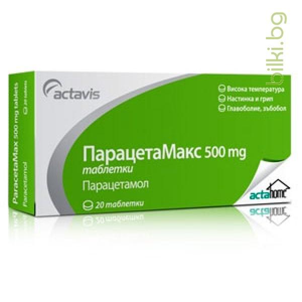 ПАРАЦЕТАМАКС 500 мг.х 20 - при простуда и грип