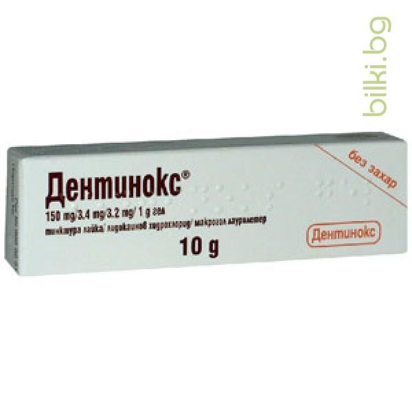 ДЕНТИНОКС - при никнене на млечните зъби