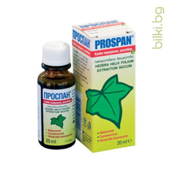 ПРОСПАН капки - облекчава кашлицата
