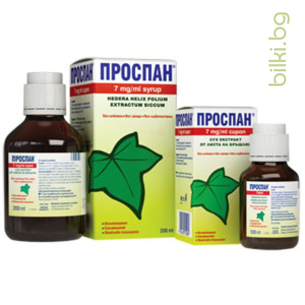 ПРОСПАН сироп 7мг/мл.100мл - облекчава кашлицата