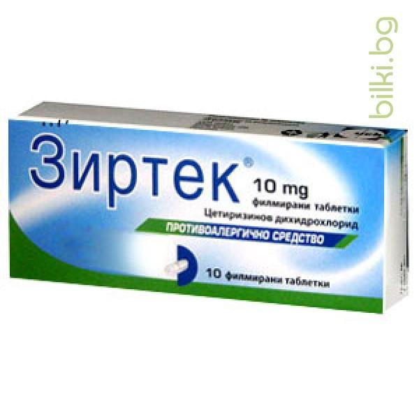 ЗИРТЕК, 10 таблетки, 10мг, алергичен ринит