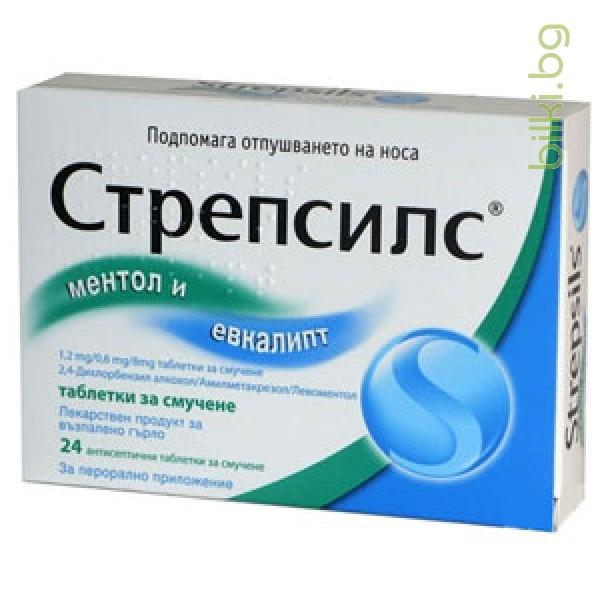 СТРЕПСИЛС Ментол и Евкалипт-за възпалено гърло