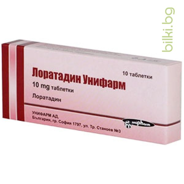 ЛОРАТАДИН УНИФАРМ 10 таблетки - противоалергично