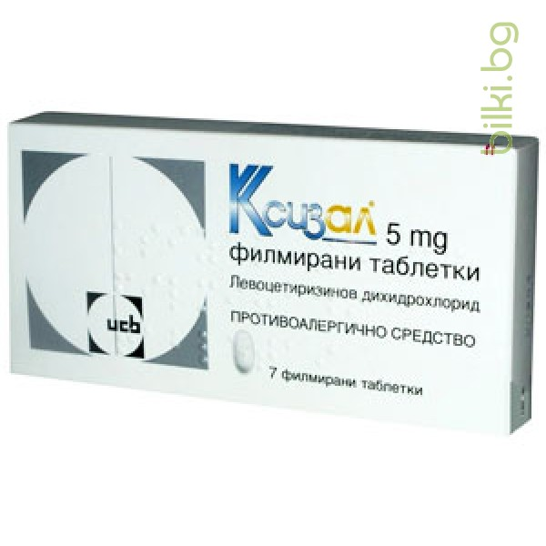 КСИЗАЛ 7 таблетки - алергични ринити