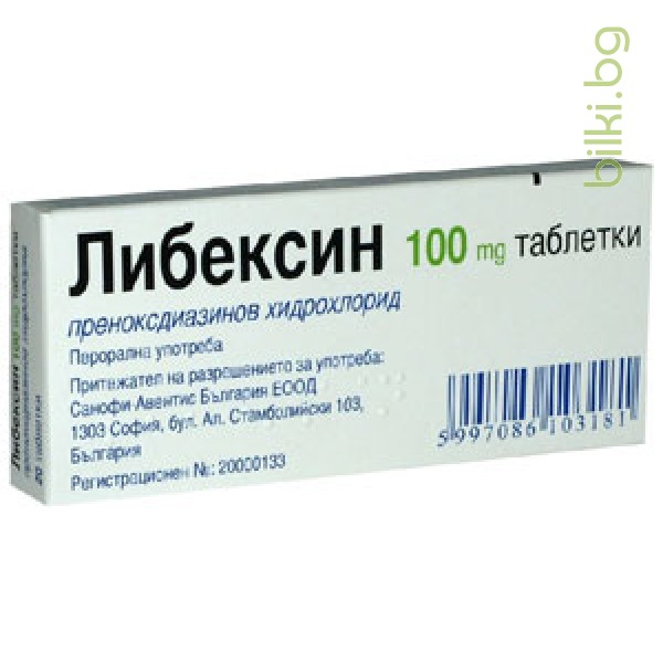 либексин,суха кашлица