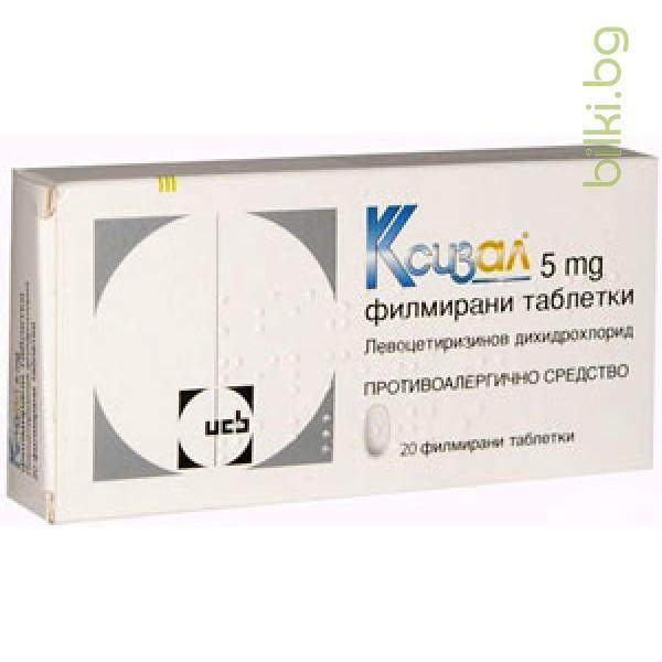 КСИЗАЛ 5 мг. 20 таблетки - алергични ринити