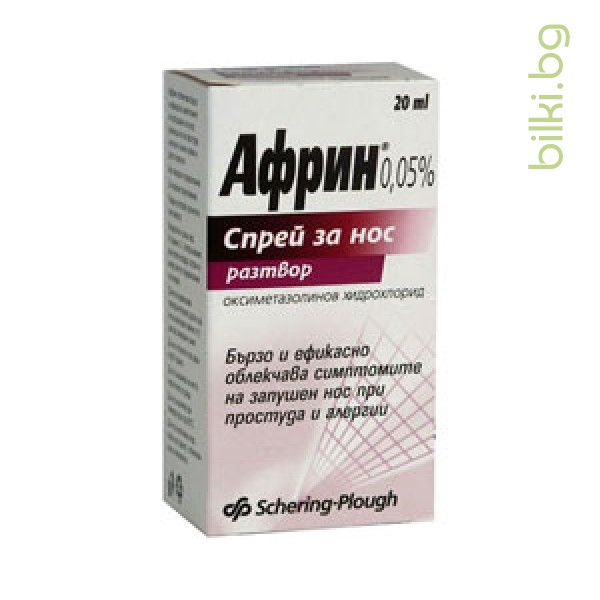 АФРИН 0.05% спрей за нос - простуда и алергии