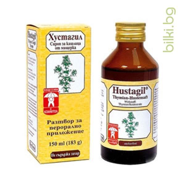 ХУСТАГИЛ - сироп за кашлица