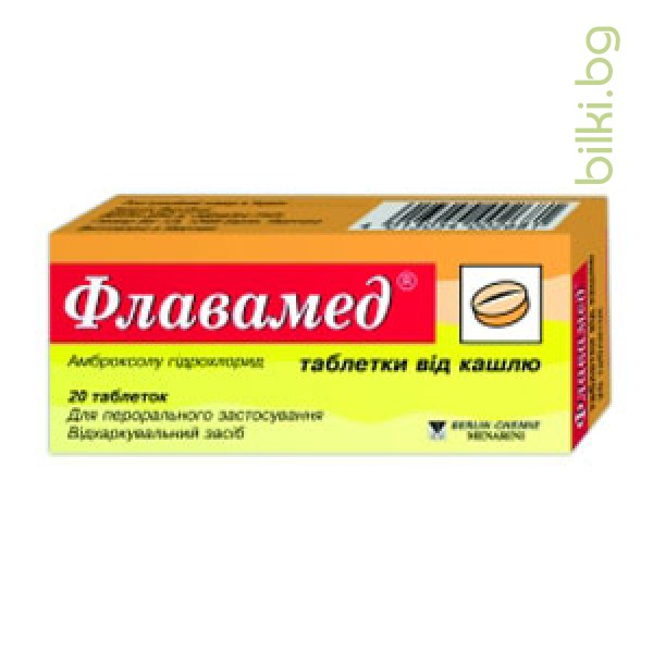 флавамед, таблетки,кашлица