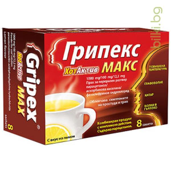 ГРИПЕКС ХОТАКТИВ МАКС - простуда и грип