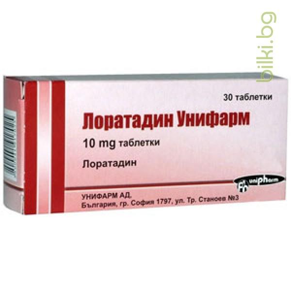 ЛОРАТАДИН УНИФАРМ 30 таблетки - противоалергично