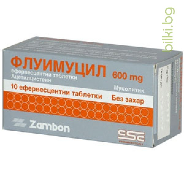 ФЛУИМУЦИЛ 600 мг. - при бронхит
