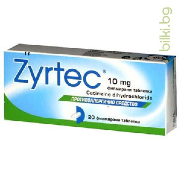 ЗИРТЕК 20 таблетки - алергичен ринит