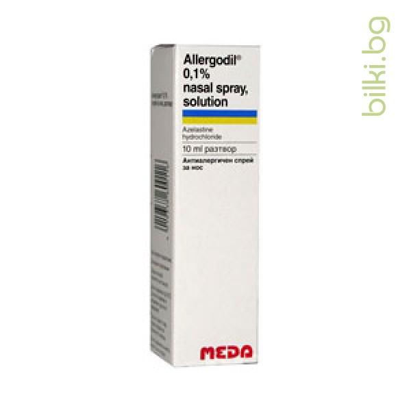 АЛЕРГОДИЛ спрей за нос - лечение на сенна хрема
