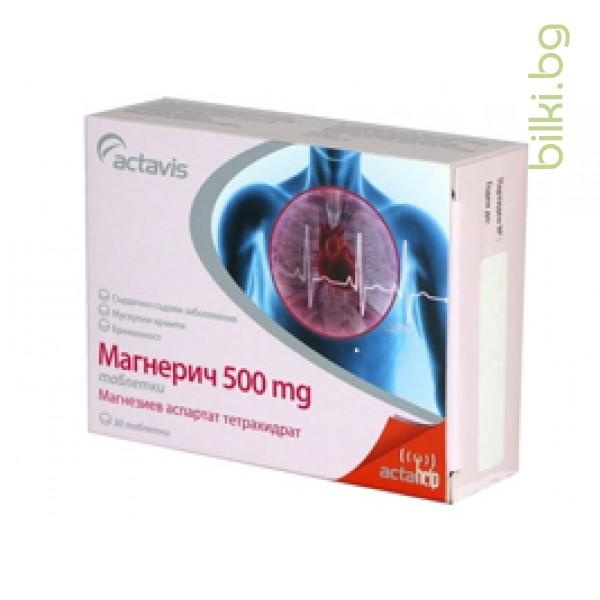 МАГНЕРИЧ МАГНЕЗИЙ 500 мг х 30 тбл., АКТАВИС, ACTAVIS