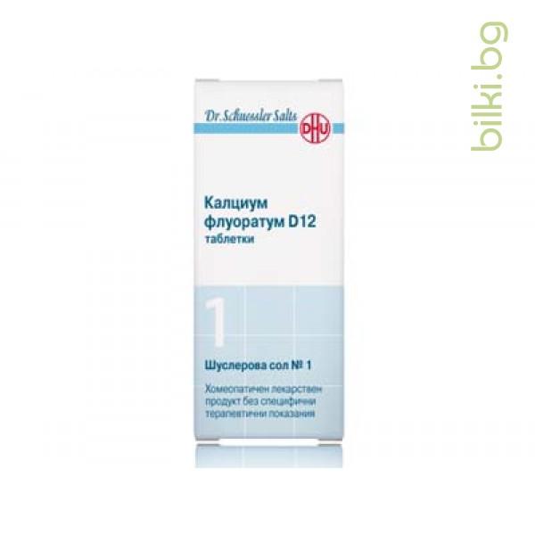 шуслерова сол, n 1,calcium fluoratum d12