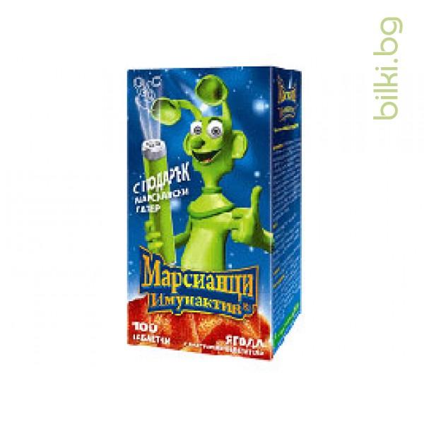 марсианци имунактив, ягода, валмарк