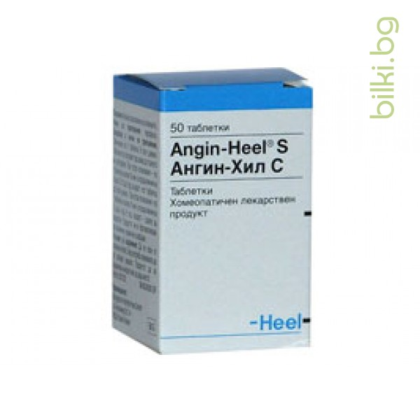 АНГИН-ХИЛ С - 50 таблетки, Angin-Heel S, HEEL
