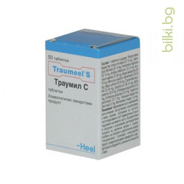 Траумил С 50 таблетки, Traumeel S 50 tab, HEEL