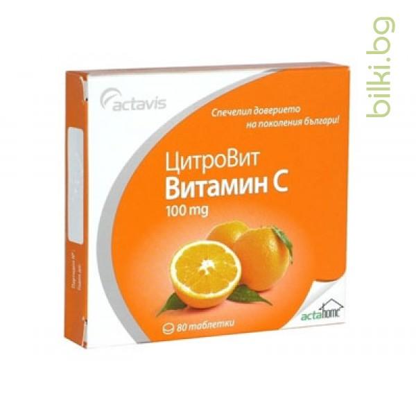 витамин Ц,витамин С,актавис