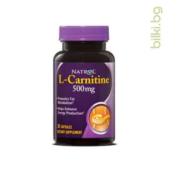 Л-карнитин,натрол,хранителна добавка