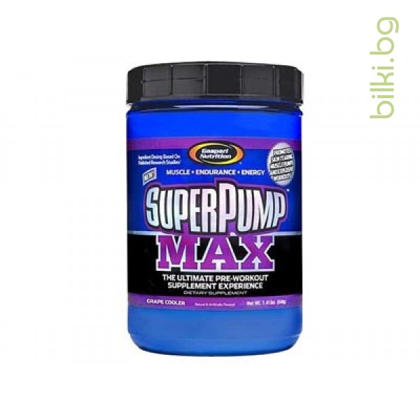 superpump max,grape cooler