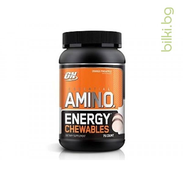 amino energy chewables,organe,аминокиселини