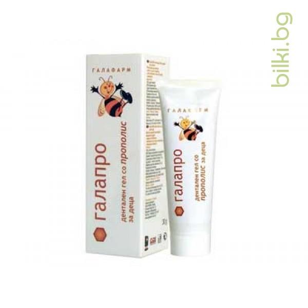 галапро, дентален гел за деца с прополис