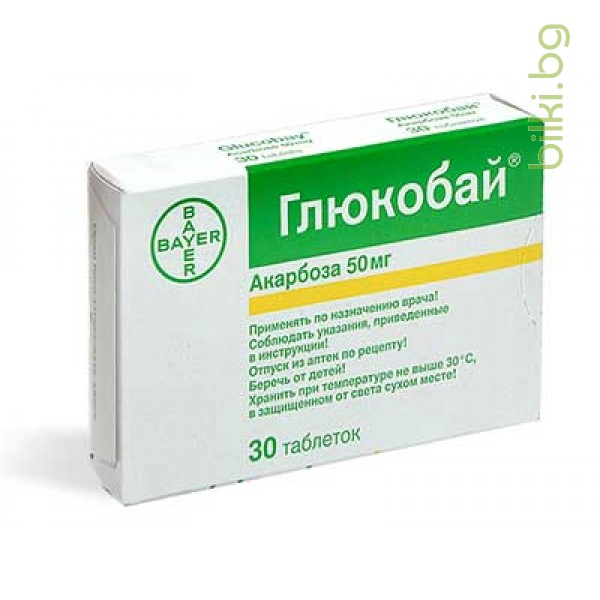глюкобай таблетки