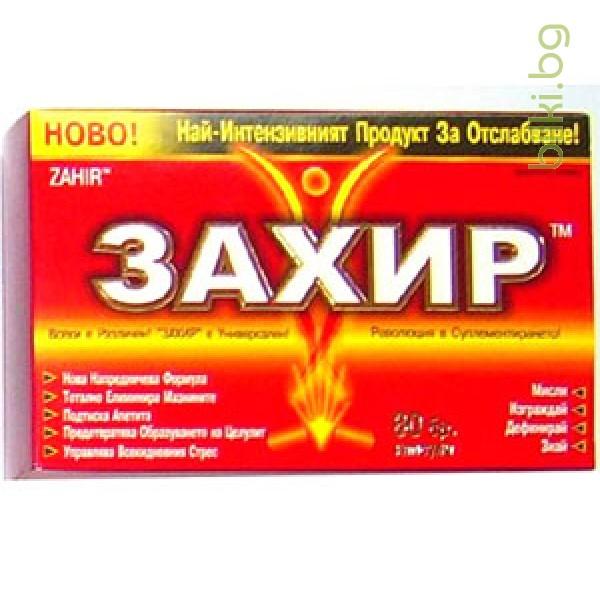 Захир - ЗА ОТСЛАБВАНЕ - 80 капс