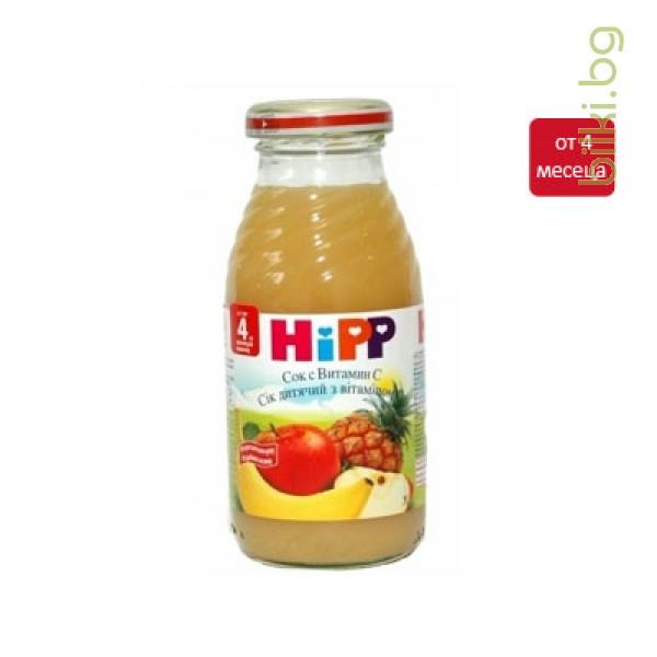 хип сок мултивитамини