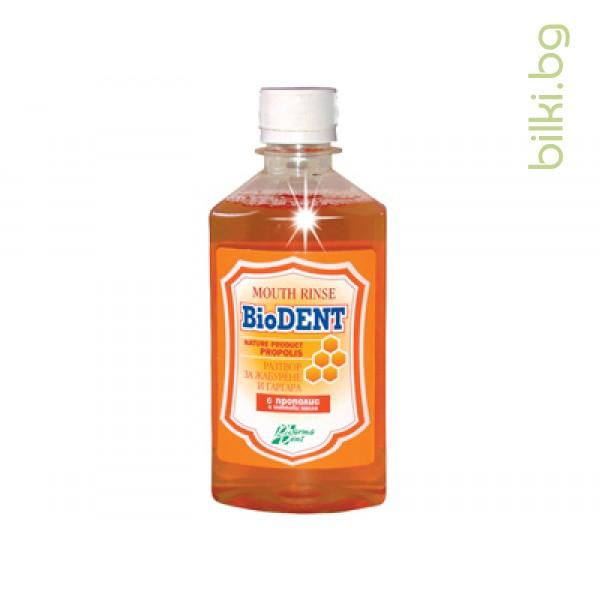 биодент, вода за уста, прополис