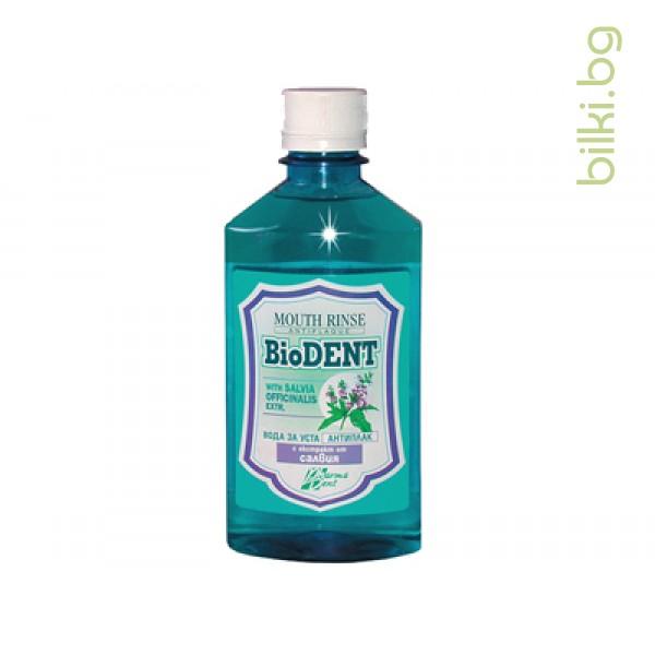 биодент, вода за уста, салвия