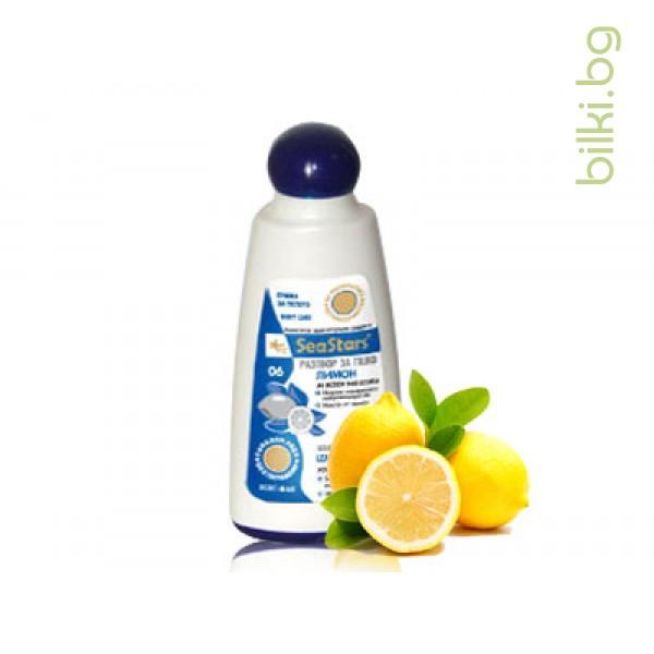 билков разтвор,тяло,лимон,луга