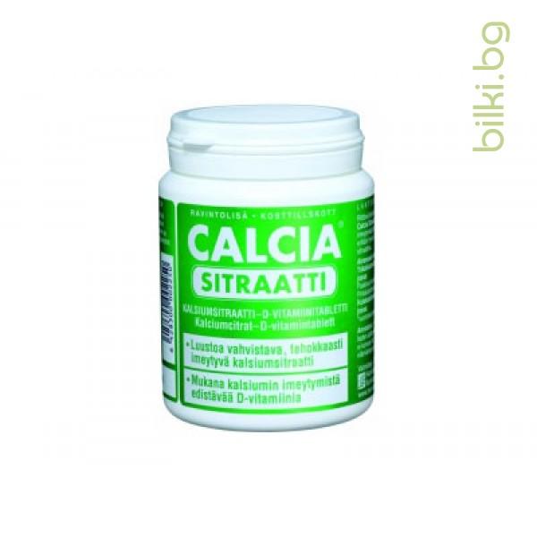калций + витамин d3