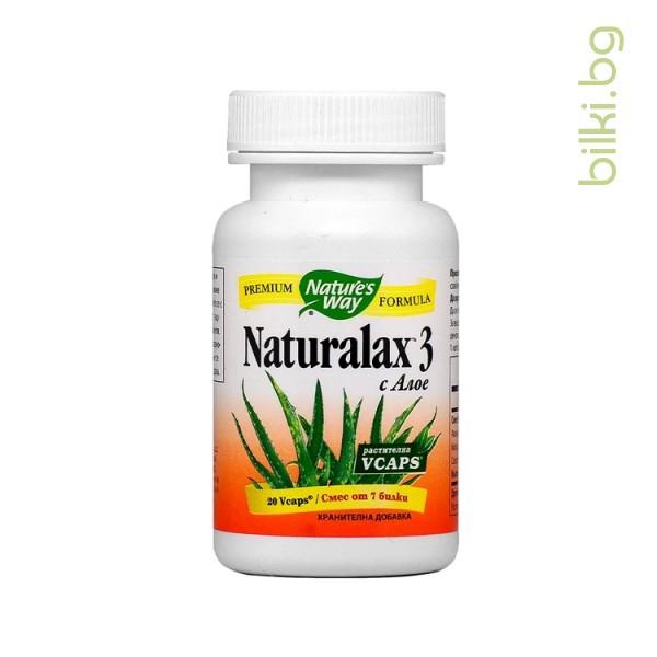 натуралакс,3,алое вера,хранителна добавка,naturalax