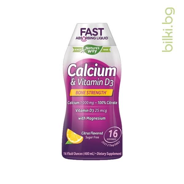 течен калций, витамин d3,цитрус, калций, кости