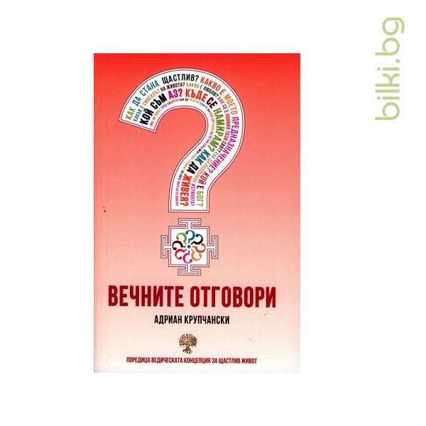 Вечните отговори, Адриан Крупчански