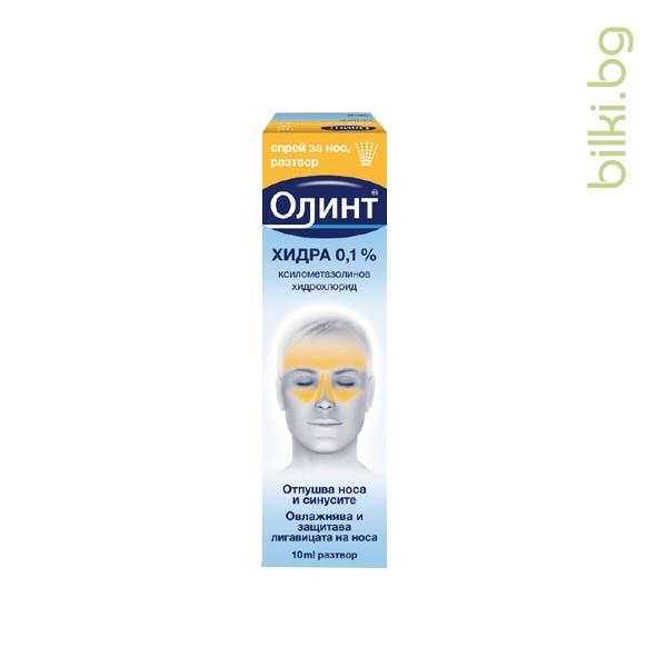 олинт хидра спрей, олинт, хидра, спрей за нос
