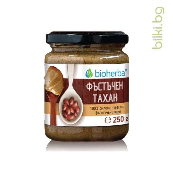 ФЪСТЪЧЕН ТАХАН 100 % смлени небелени фъстъчени ядки, 250 гр