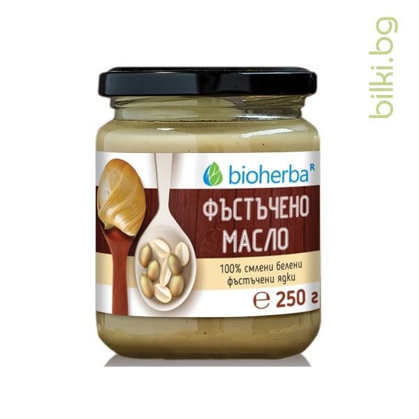 ФЪСТЪЧЕНО МАСЛО 100 % масло от студено пресовани ядки, 250гр