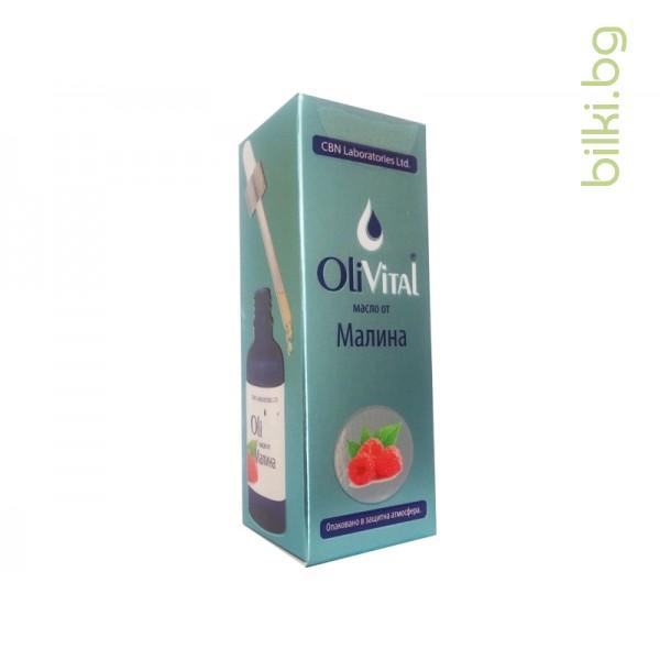 маслото от малина, olivital, растителното масло, семки на малини