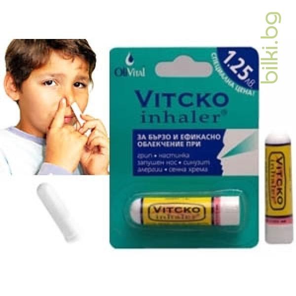 Инхалатор VITCKO