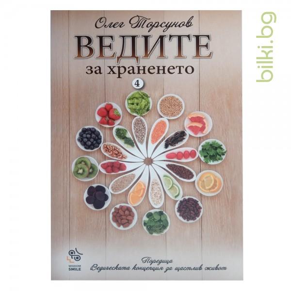 Ведите за храненето, Олег Торсунов