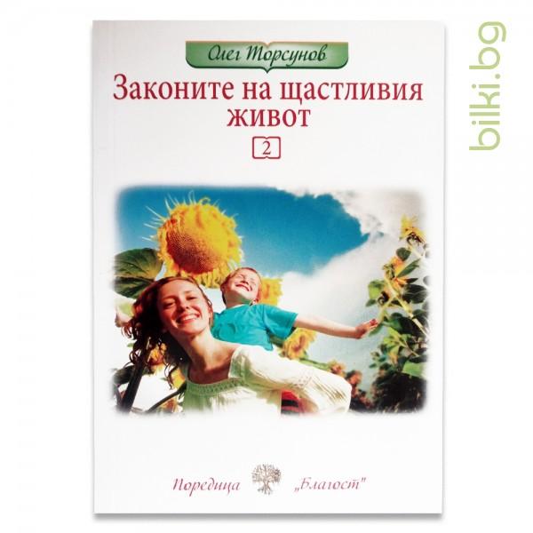 Законите на щастливия живот, ч.2