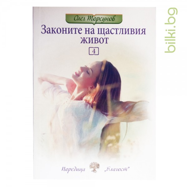 """Законите на щастливия живот 3"""" от Олег Торсунов."""