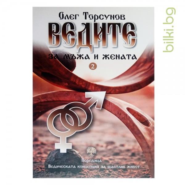Ведите за мъжа и жената, Олег Торсунов
